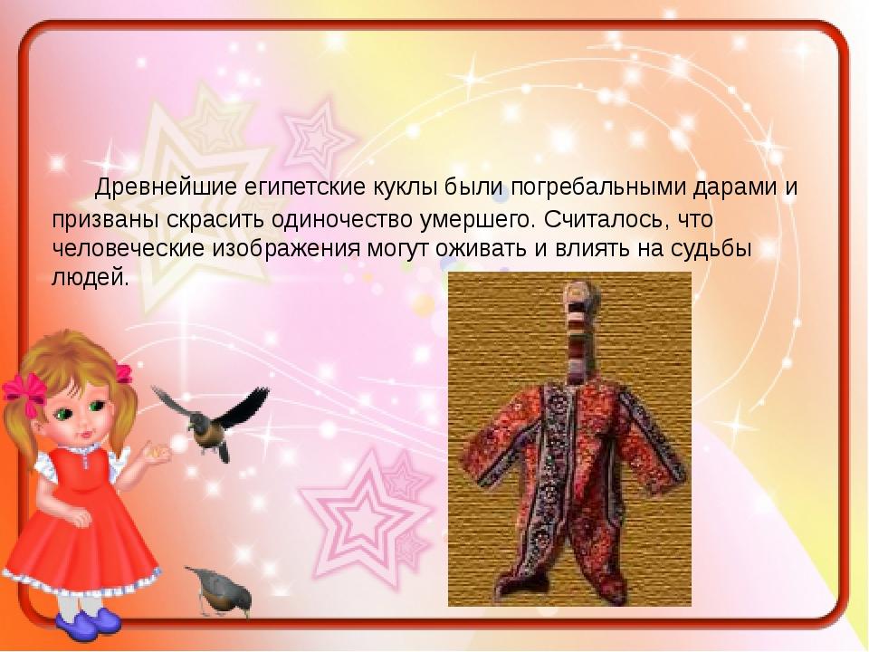 Древнейшие египетские куклы были погребальными дарами и призваны скрасить од...