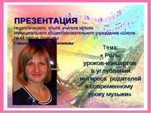 Тема: « Роль уроков-концертов в углублении интереса родителей к современному