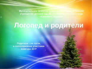 Муниципальное казенное дошкольное образовательное учреждение детский сад № 1