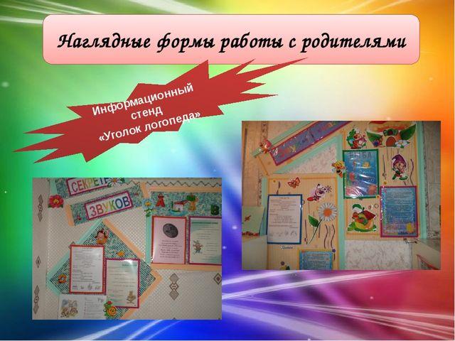 Наглядные формы работы с родителями Информационный стенд «Уголок логопеда»