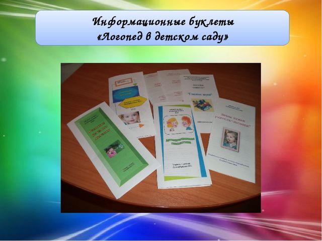 Информационные буклеты «Логопед в детском саду»