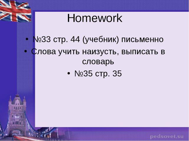 Homework №33 стр. 44 (учебник) письменно Слова учить наизусть, выписать в сло...
