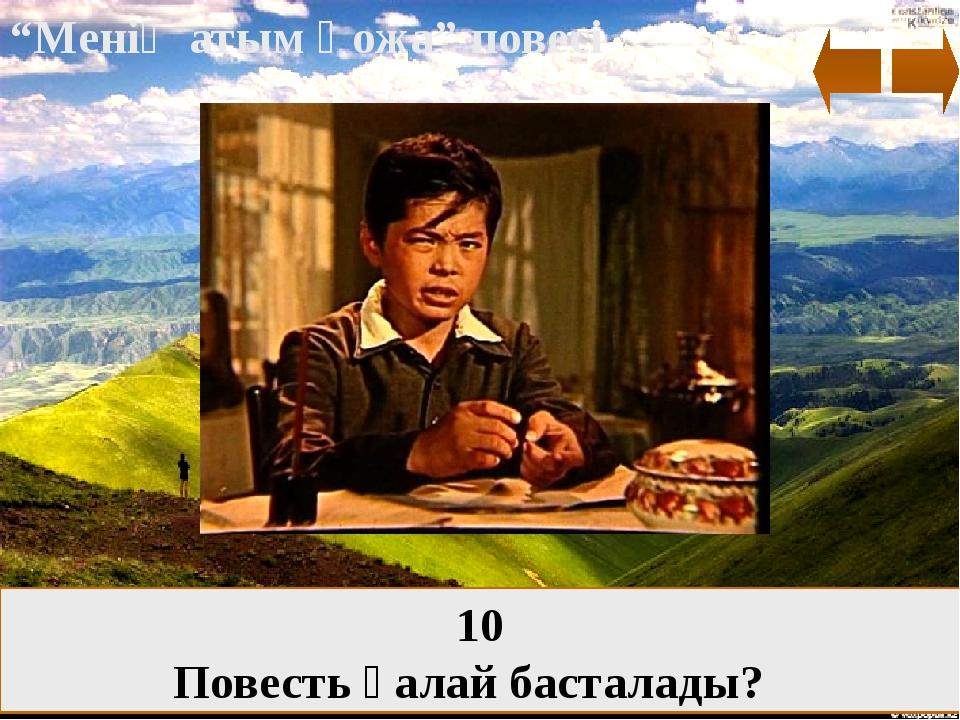 """""""Менің атым Қожа"""" повесі 10 Повесть қалай басталады?"""