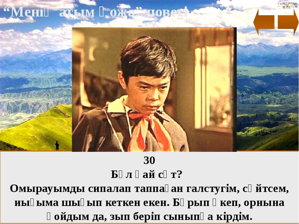 20 Қай оқиғадан кейін сынып жетекшісі Майқанова сабаққа екі күн қатарынан кел...
