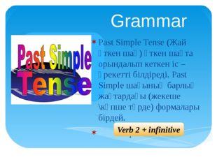 Grammar Past Simple Tense (Жай өткен шақ) өткен шақта орындалып кеткен іс – ә