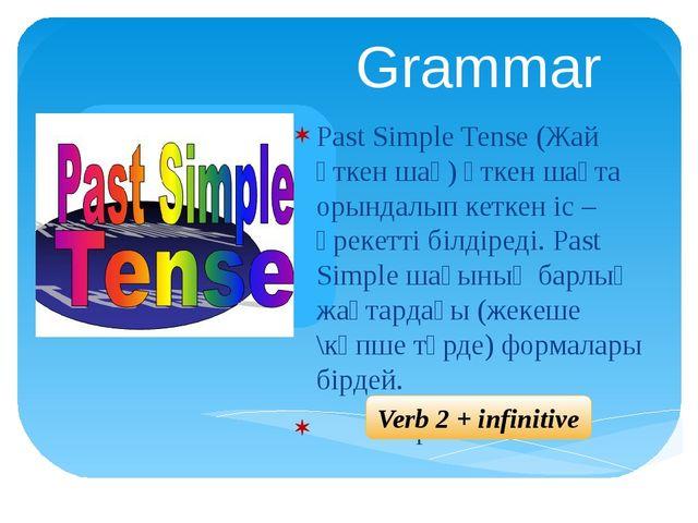 Grammar Past Simple Tense (Жай өткен шақ) өткен шақта орындалып кеткен іс – ә...