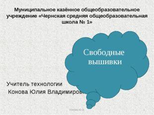 Муниципальное казённое общеобразовательное учреждение «Чернская средняя общео