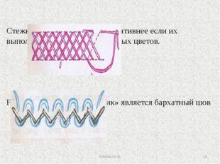 Стежки будут выглядеть декоративнее если их выполнить двумя нитками разных цв