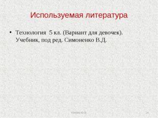 Технология 5 кл. (Вариант для девочек). Учебник, под ред. Симоненко В.Д. Испо