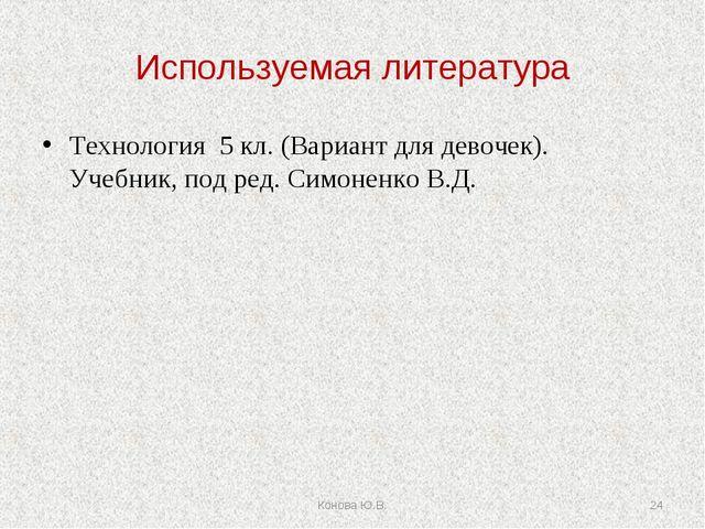 Технология 5 кл. (Вариант для девочек). Учебник, под ред. Симоненко В.Д. Испо...