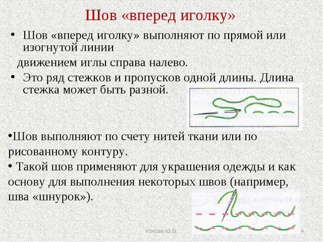Шов «вперед иголку» Шов «вперед иголку» выполняют по прямой или изогнутой лин...