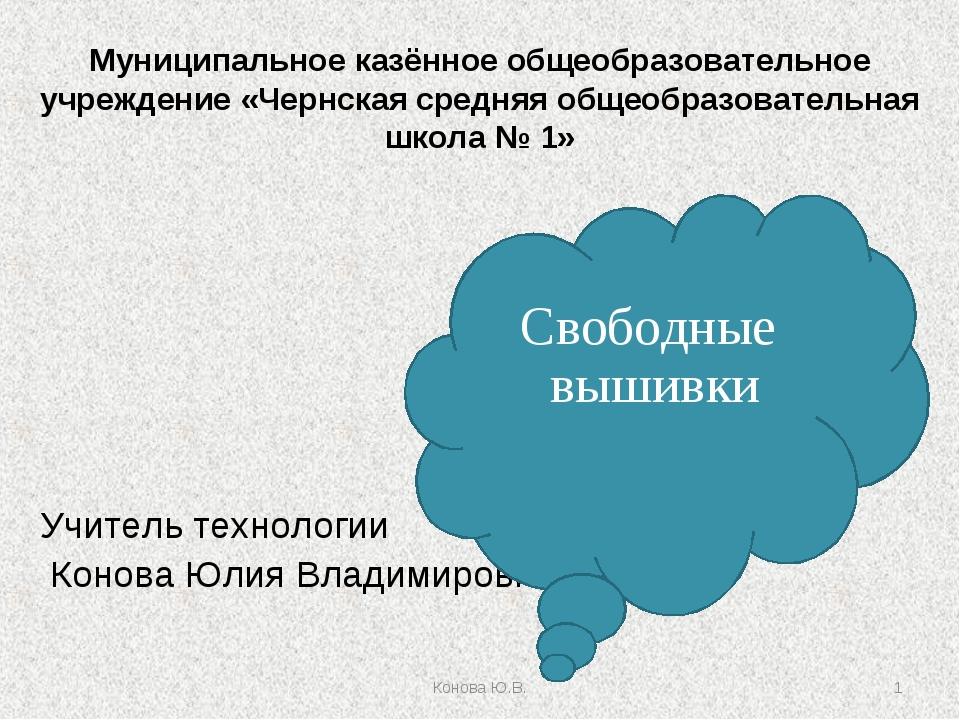 Муниципальное казённое общеобразовательное учреждение «Чернская средняя общео...