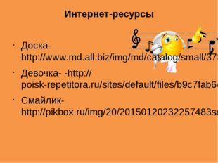 Интернет-ресурсы Доска-http://www.md.all.biz/img/md/catalog/small/37395.jpeg