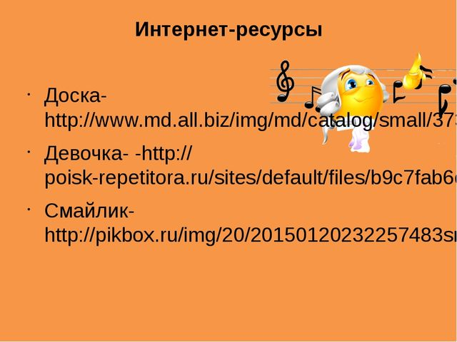 Интернет-ресурсы Доска-http://www.md.all.biz/img/md/catalog/small/37395.jpeg...