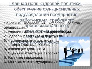 Главная цель кадровой политики – обеспечение функциональных подразделений пре