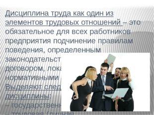 Дисциплина труда как один из элементов трудовых отношений – это обязательное