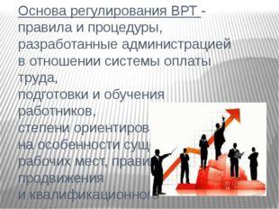 Основа регулирования ВРТ - правила и процедуры, разработанные администрацией