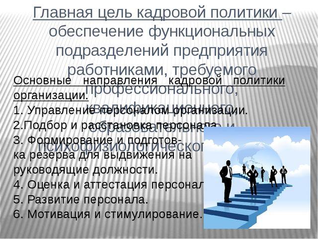 Главная цель кадровой политики – обеспечение функциональных подразделений пре...