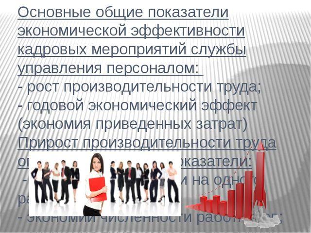 Основные общие показатели экономической эффективности кадровых мероприятий сл...