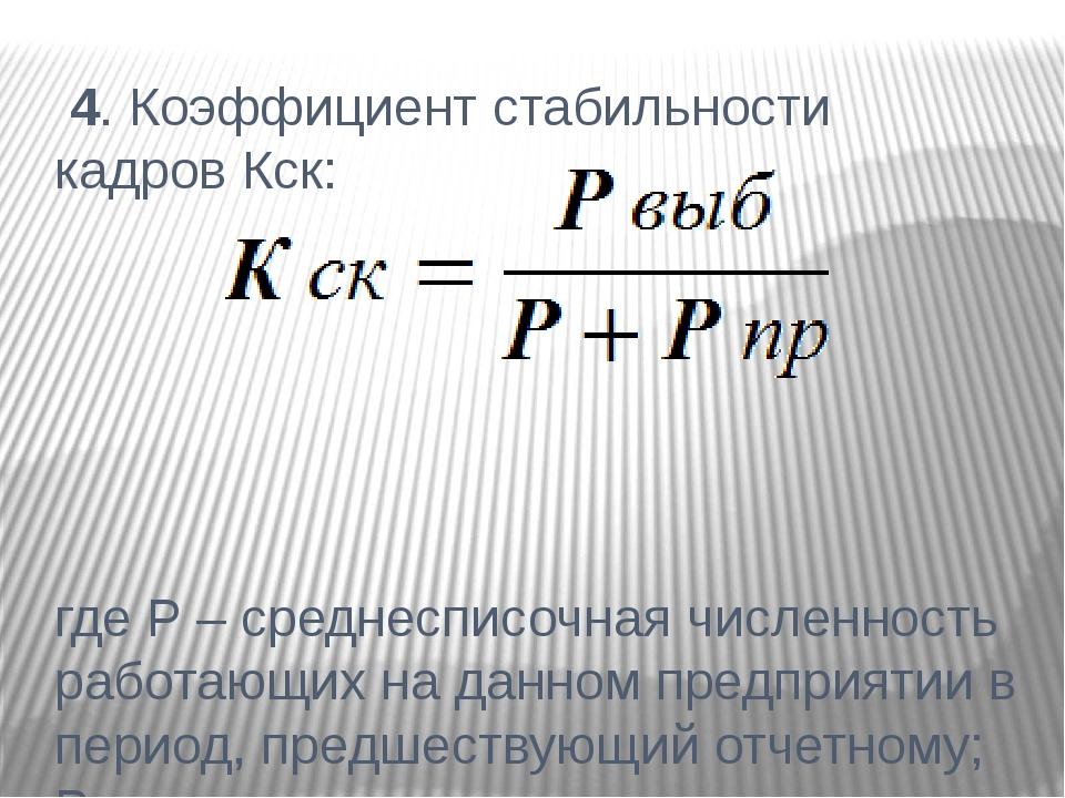 4. Коэффициент стабильности кадров Кск: где P – среднесписочная численность...