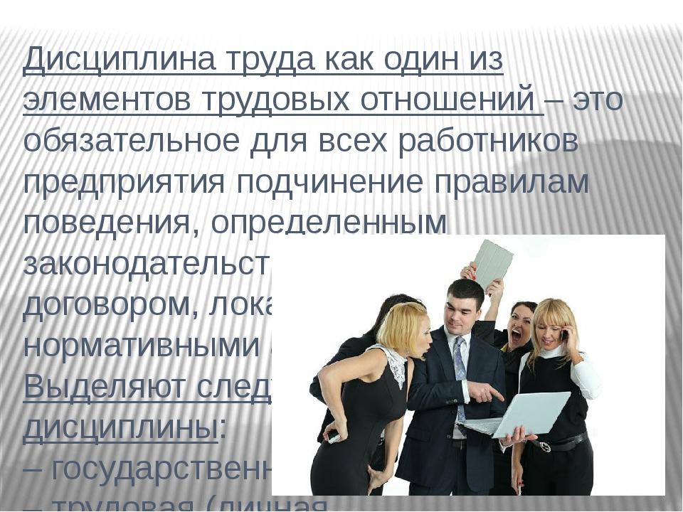 Дисциплина труда как один из элементов трудовых отношений – это обязательное...