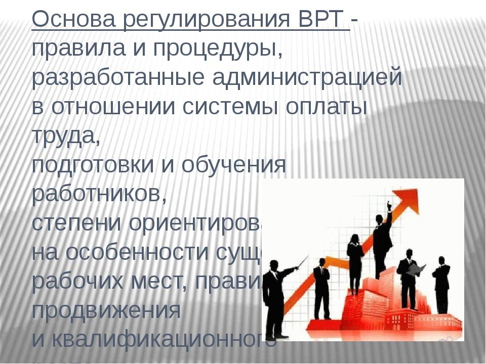 Основа регулирования ВРТ - правила и процедуры, разработанные администрацией...