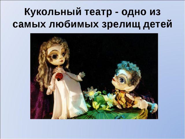 Кукольный театр - одно из самых любимых зрелищ детей