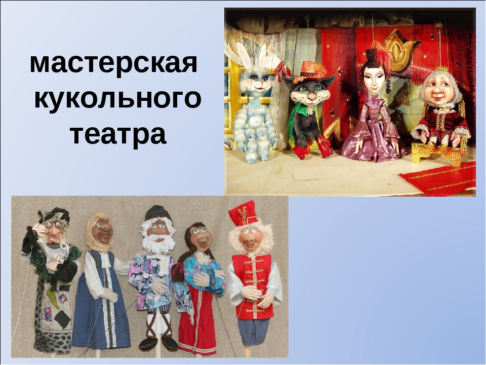 мастерская кукольного театра