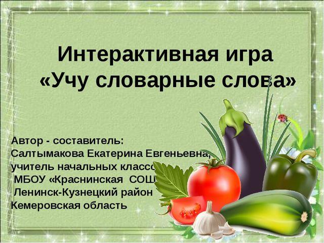 Интерактивная игра «Учу словарные слова» Автор - составитель: Салтымакова Ека...