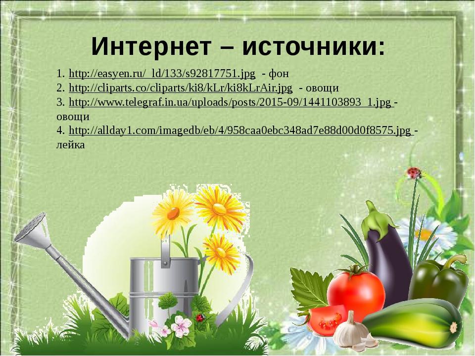 Интернет – источники: 1. http://easyen.ru/_ld/133/s92817751.jpg - фон 2. http...