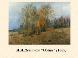 """И.И.Левитан """"Осень"""" (1889)"""