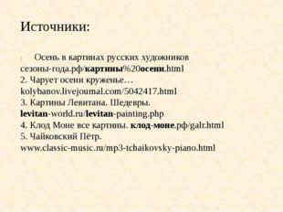 Источники: Осень в картинах русских художников сезоны-года.рф/картины%20осени