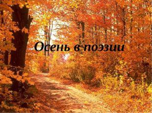 Осень в поэзии