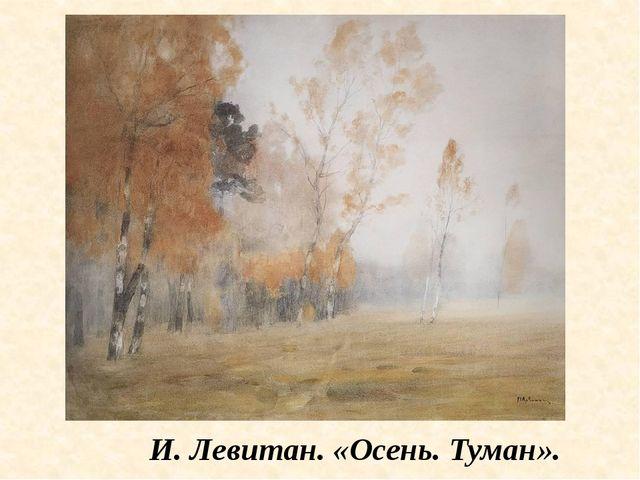 И. Левитан. «Осень. Туман».