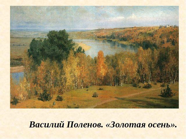 Василий Поленов. «Золотая осень».