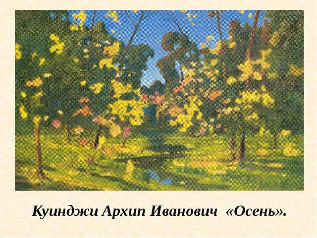 Куинджи Архип Иванович «Осень».