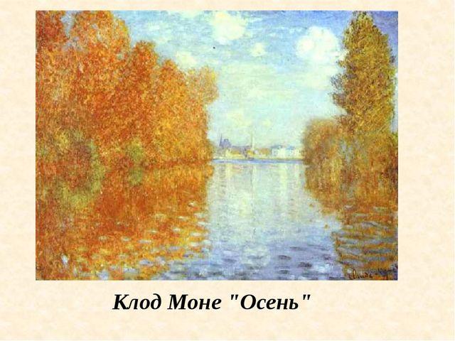 """Клод Моне """"Осень"""""""
