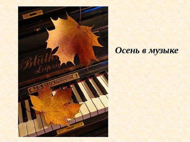 Осень в музыке