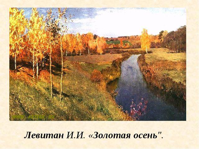 """Левитан И.И. «Золотая осень""""."""