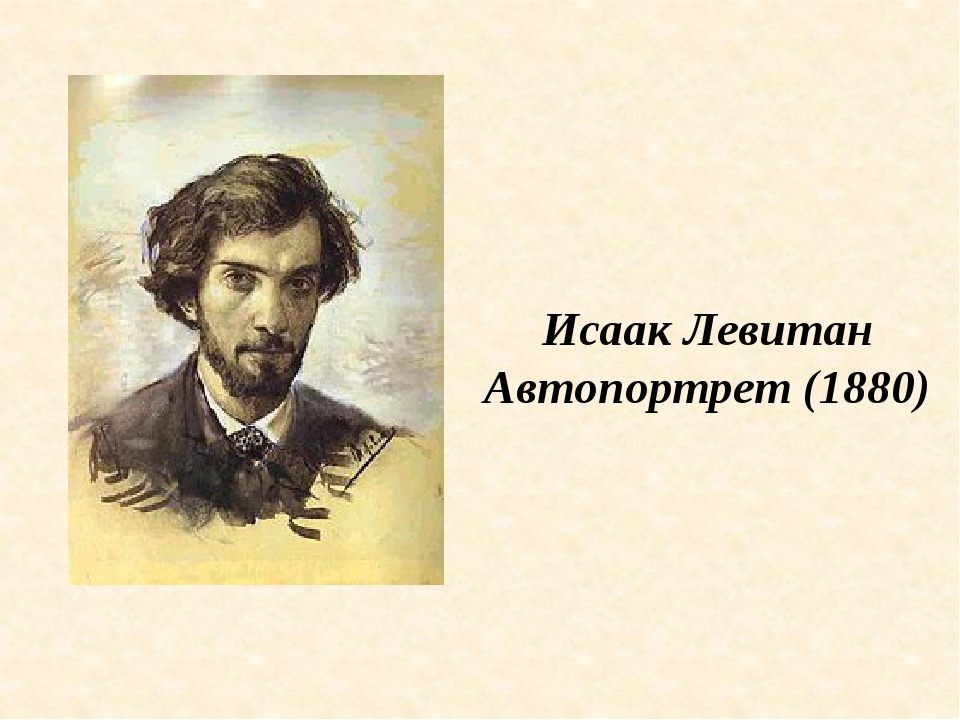 Исаак Левитан Автопортрет (1880)