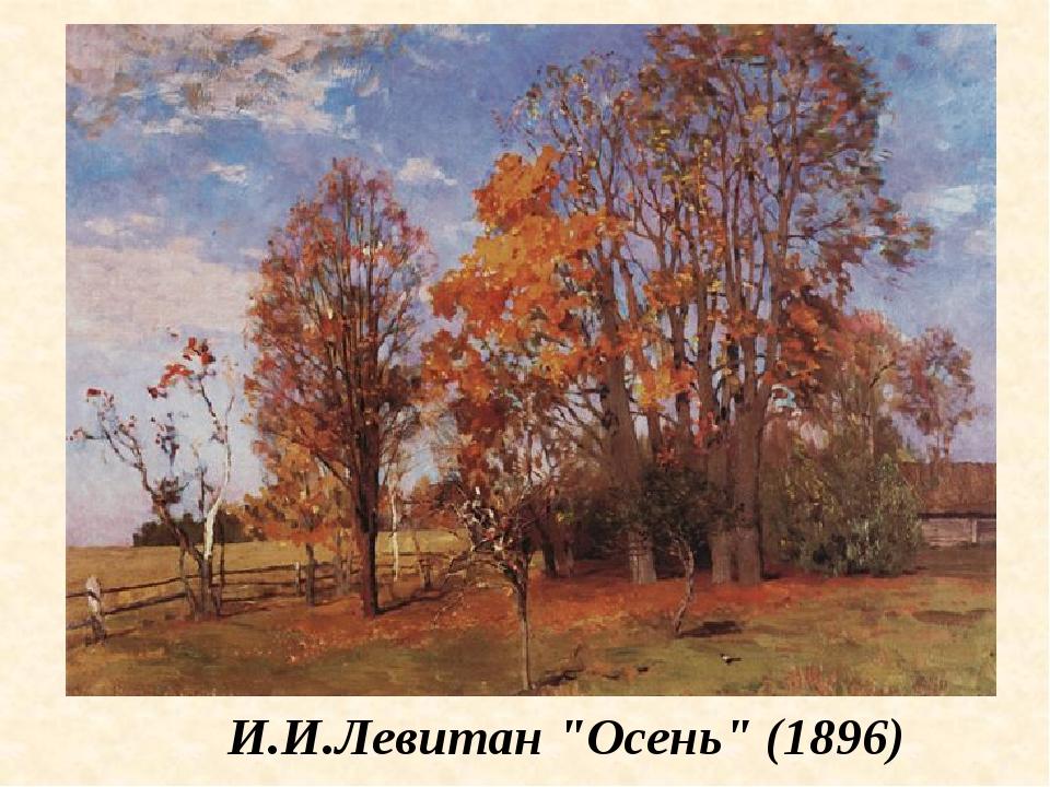 """И.И.Левитан """"Осень"""" (1896)"""