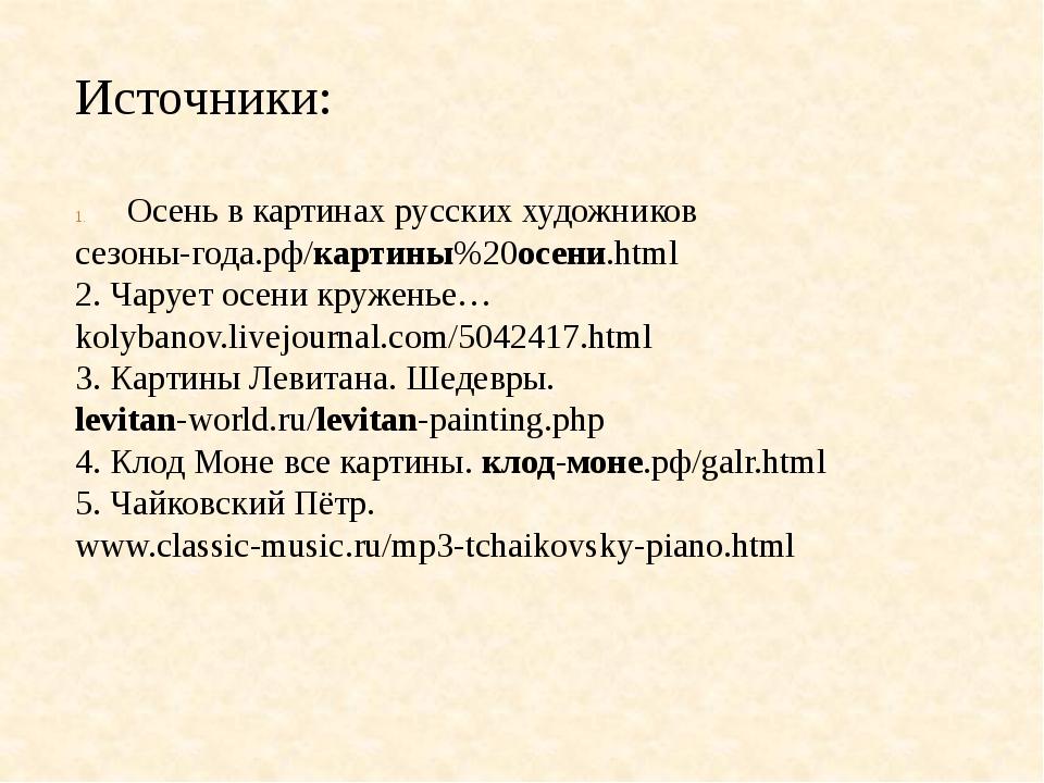 Источники: Осень в картинах русских художников сезоны-года.рф/картины%20осени...