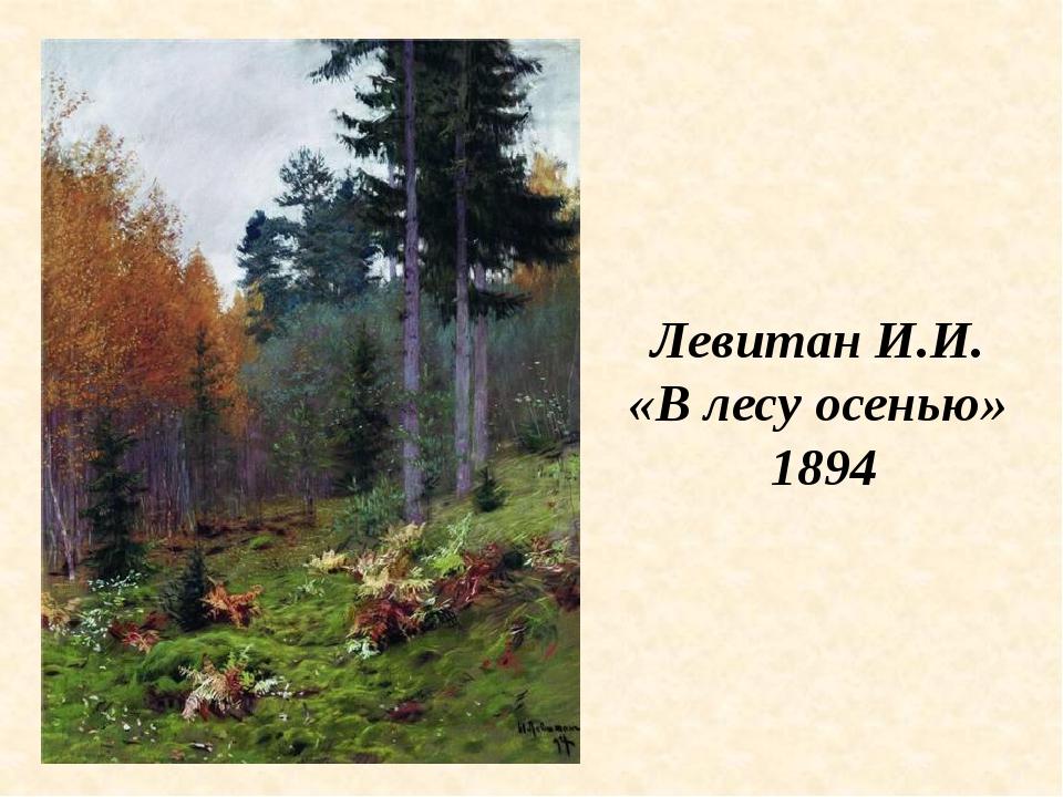 Левитан И.И. «В лесу осенью» 1894