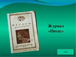 Вопрос за 5! В каком российском городе впервые было организовано кинопроизвод