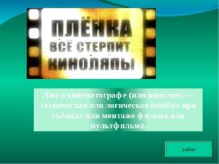 . табло Ляпв кинематографе (иликиноляп)— техническая или логическая ошибка