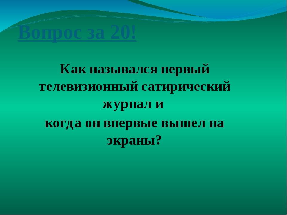 Вопрос за 10! Кто сыграл роль Александра III В фильме Никиты Михалкова «Сибир...