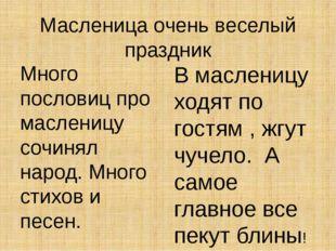 Масленица очень веселый праздник Много пословиц про масленицу сочинял народ.