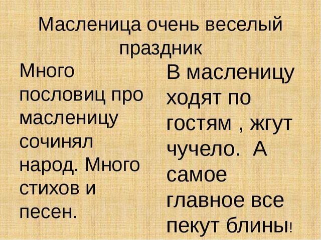 Масленица очень веселый праздник Много пословиц про масленицу сочинял народ....