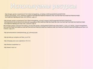 http://images.yandex.ru/search?ed=1&img_url=img-fotki.yandex.ru%2Fget%2F52%2F