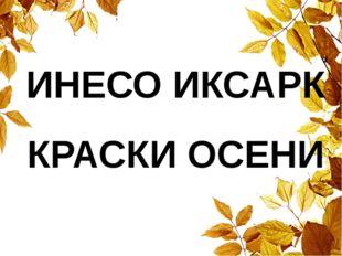 ИНЕСО ИКСАРК КРАСКИ ОСЕНИ